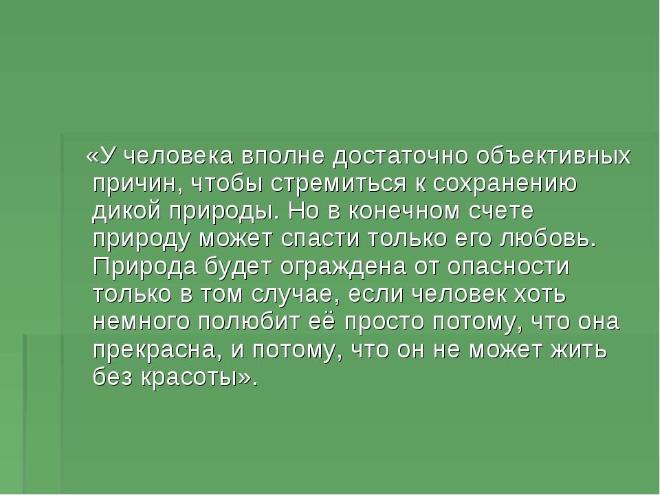 «У человека вполне достаточно объективных причин, чтобы стремиться к сохране...