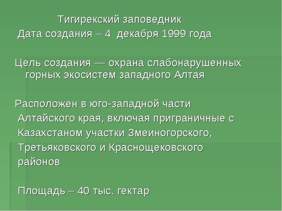 Тигирекский заповедник Дата создания – 4 декабря 1999 года Цель создания — о...