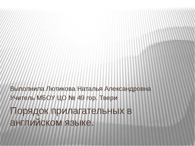 Порядок прилагательных в английском языке. Выполнила Лютикова Наталья Алексан...