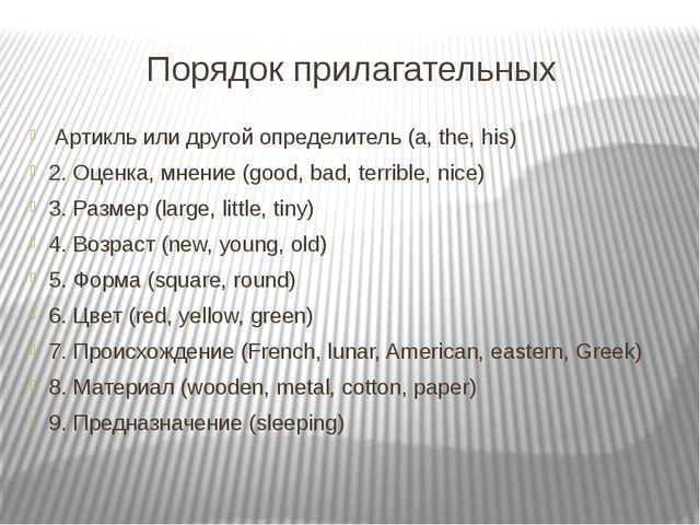 Порядок прилагательных Артикль или другой определитель (a, the, his) 2. Оценк...