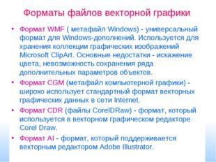Форматы файлов векторной графики Формат WMF ( метафайл Windows) - универсальн