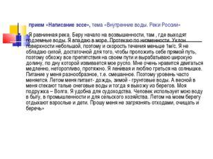 прием «Написание эссе», тема «Внутренние воды. Реки России» «Я равнинная рек