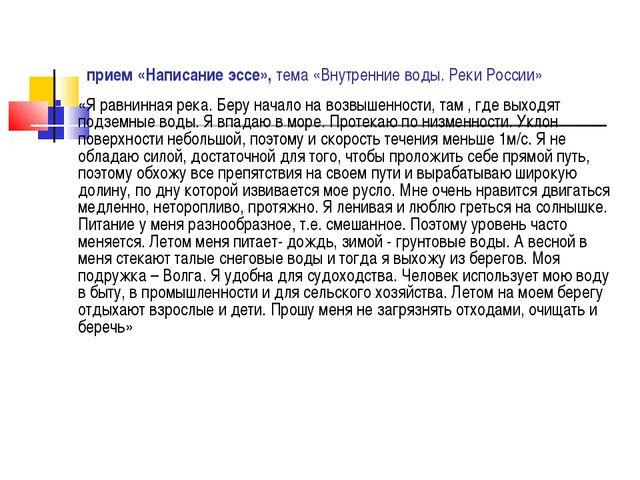прием «Написание эссе», тема «Внутренние воды. Реки России» «Я равнинная рек...
