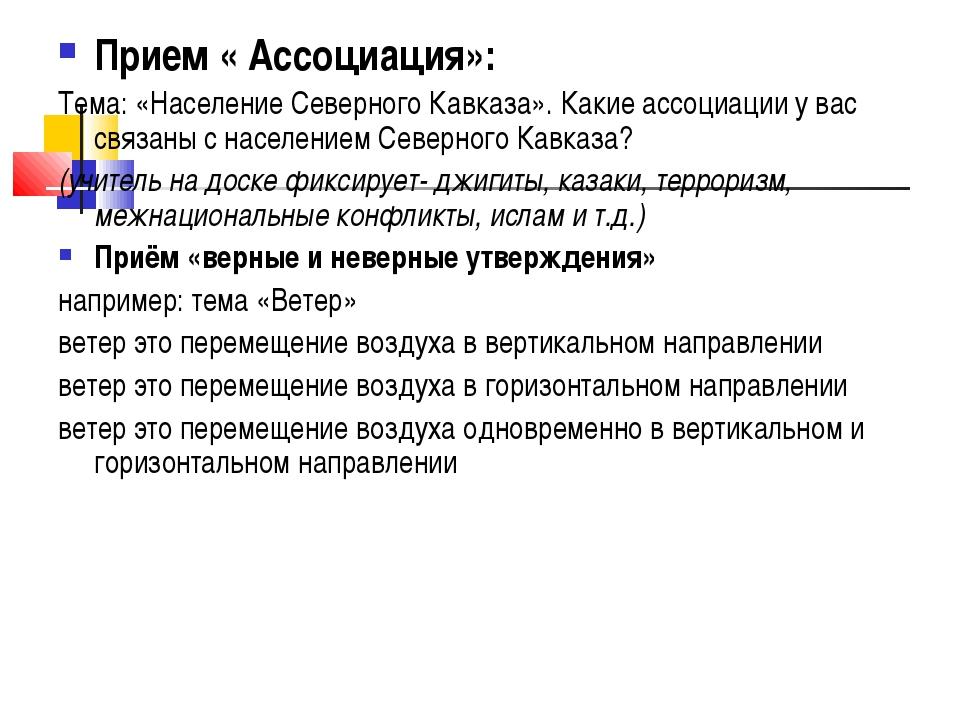 Прием « Ассоциация»: Тема: «Население Северного Кавказа». Какие ассоциации у...