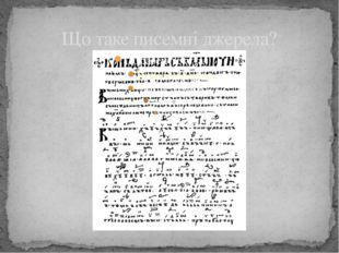 Що таке писемні джерела?