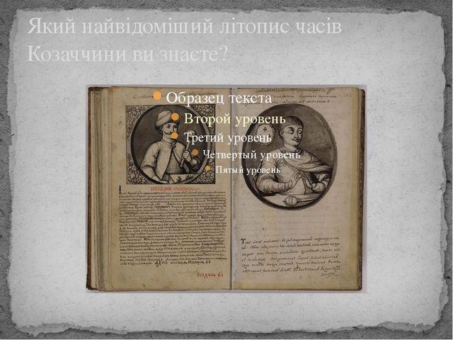 Який найвідоміший літопис часів Козаччини ви знаєте?