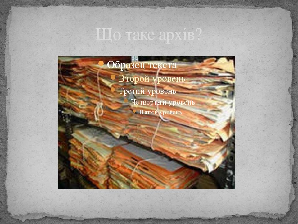 Що таке архів?