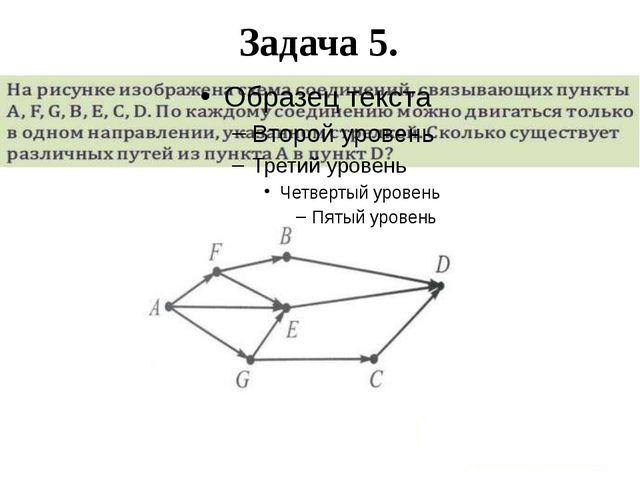 Задача 5.