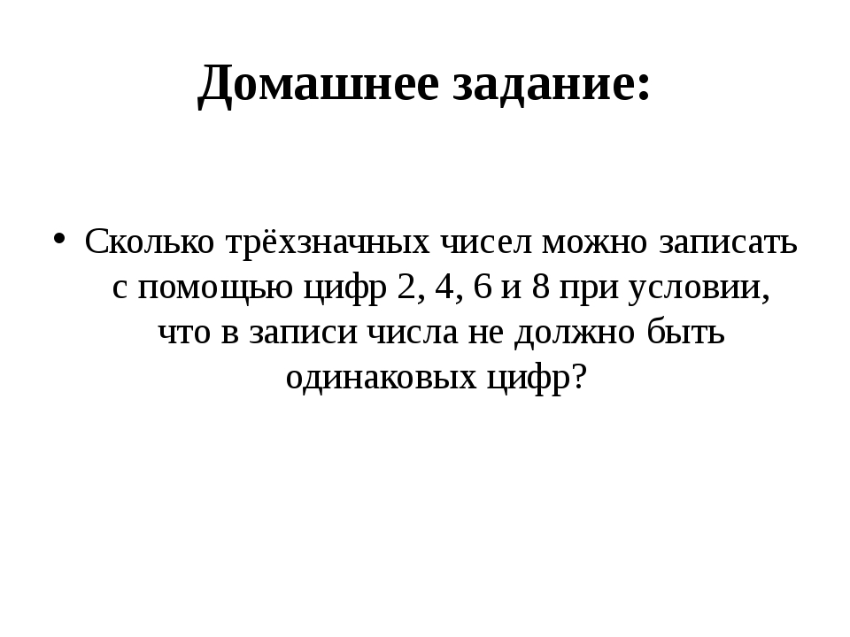 Домашнее задание: Сколько трёхзначных чисел можно записать с помощью цифр 2,...