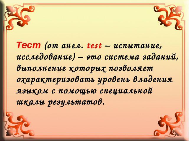 Тест (от англ. test – испытание, исследование) – это система заданий, выполне...
