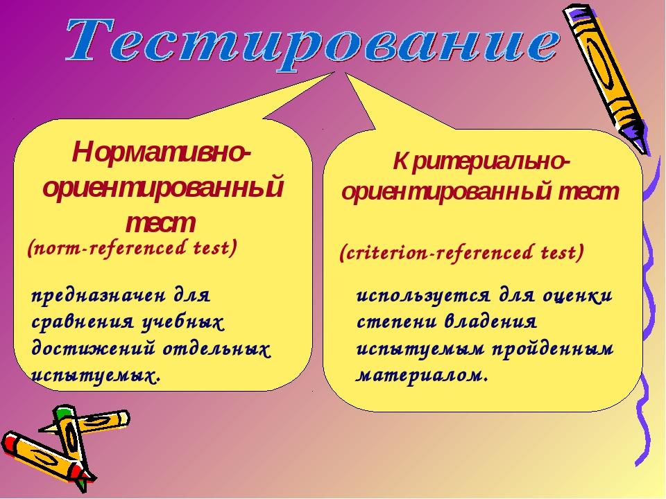 Критериально-ориентированный тест Нормативно-ориентированный тест (norm-refer...