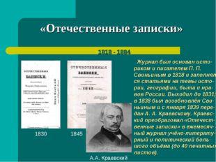 «Отечественные записки» 1818 - 1884 Журнал был основан исто-риком и писателем