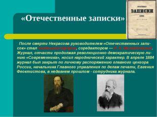 «Отечественные записки» После смерти Некрасова руководителем «Отечественных