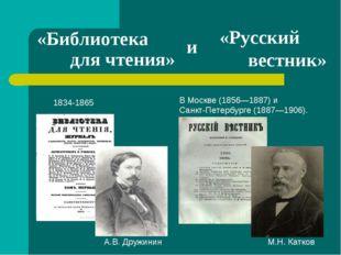 «Библиотека для чтения» 1834-1865 А.В. Дружинин В Москве (1856—1887) и Санкт-