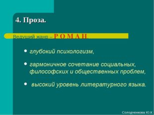 4. Проза. глубокий психологизм, гармоничное сочетание социальных, философских
