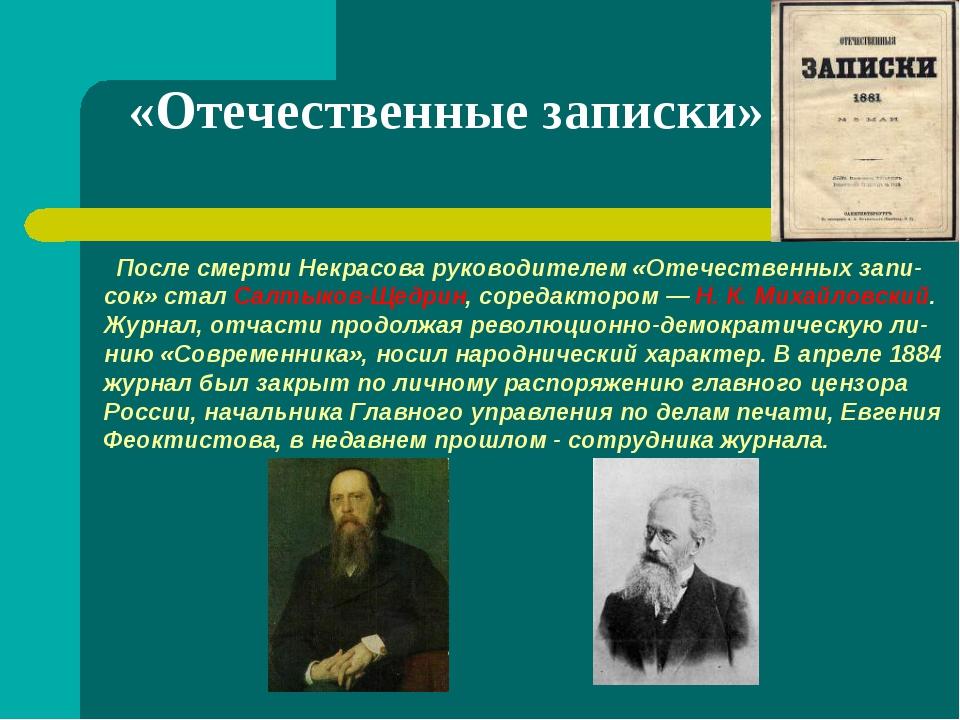 «Отечественные записки» После смерти Некрасова руководителем «Отечественных...