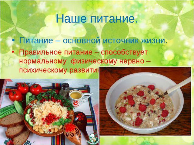 Наше питание. Питание – основной источник жизни. Правильное питание – способс...