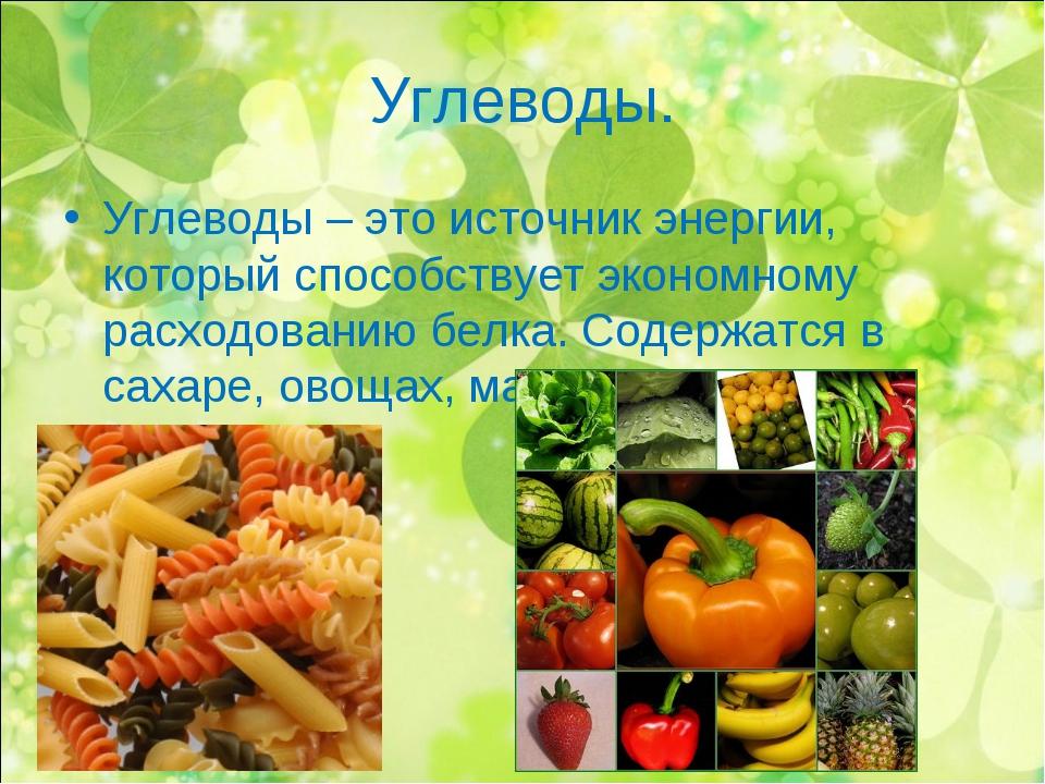 Углеводы. Углеводы – это источник энергии, который способствует экономному ра...