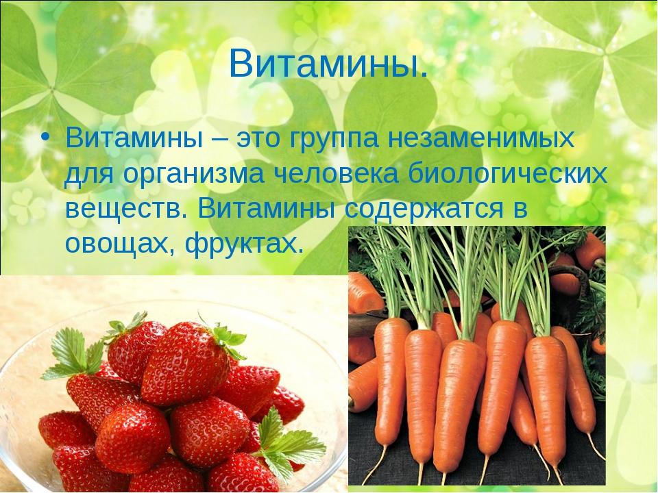 Витамины. Витамины – это группа незаменимых для организма человека биологичес...