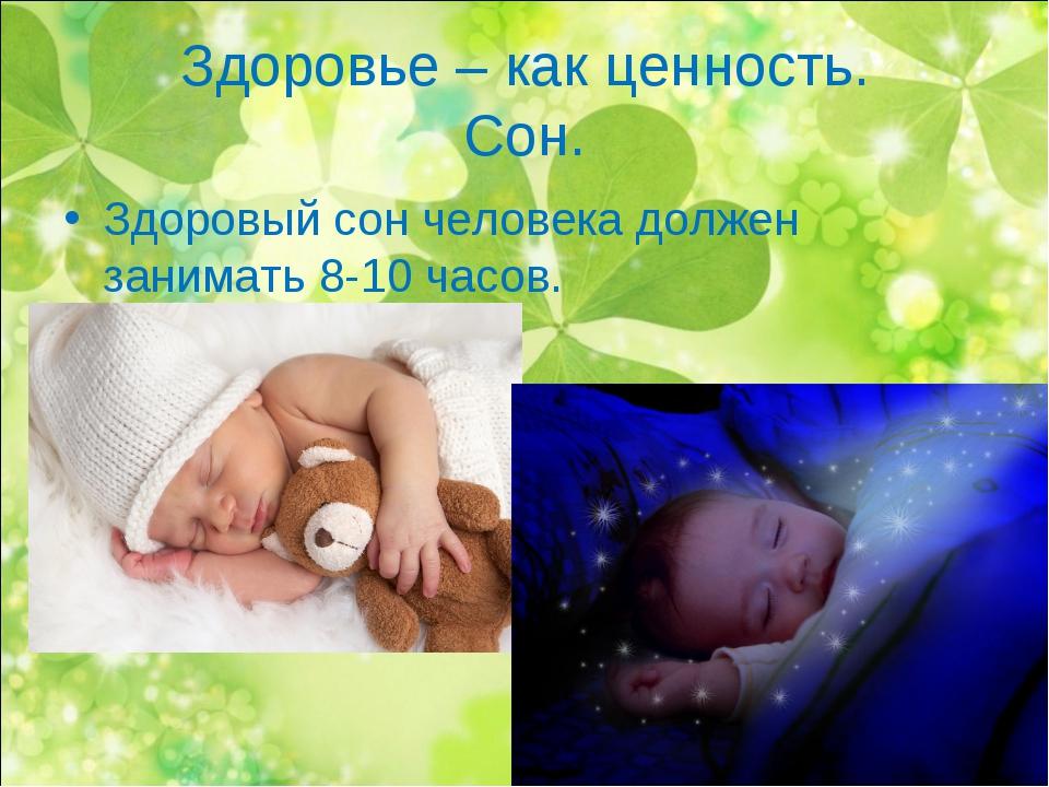 Здоровье – как ценность. Сон. Здоровый сон человека должен занимать 8-10 часов.