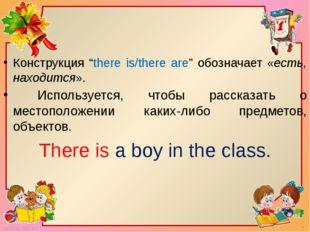 """Конструкция """"there is/there are"""" обозначает «есть, находится». Используется,"""