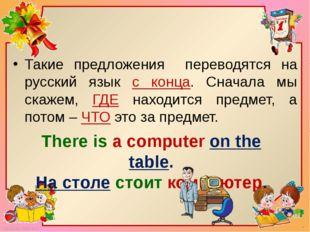 Такие предложения переводятся на русский язык с конца. Сначала мы скажем, ГДЕ