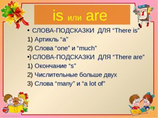 "is или are СЛОВА-ПОДСКАЗКИ ДЛЯ ""There is"" Артикль ""a"" Слова ""one"" и ""much"" СЛ"