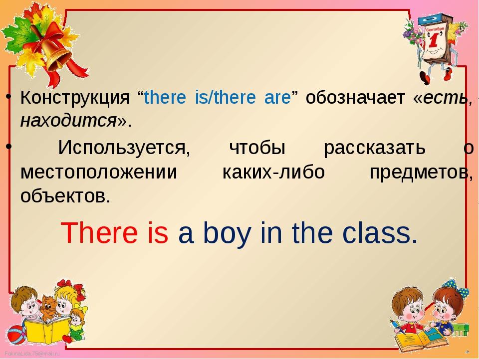 """Конструкция """"there is/there are"""" обозначает «есть, находится». Используется,..."""