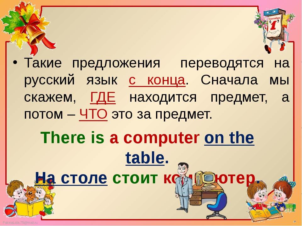 Такие предложения переводятся на русский язык с конца. Сначала мы скажем, ГДЕ...