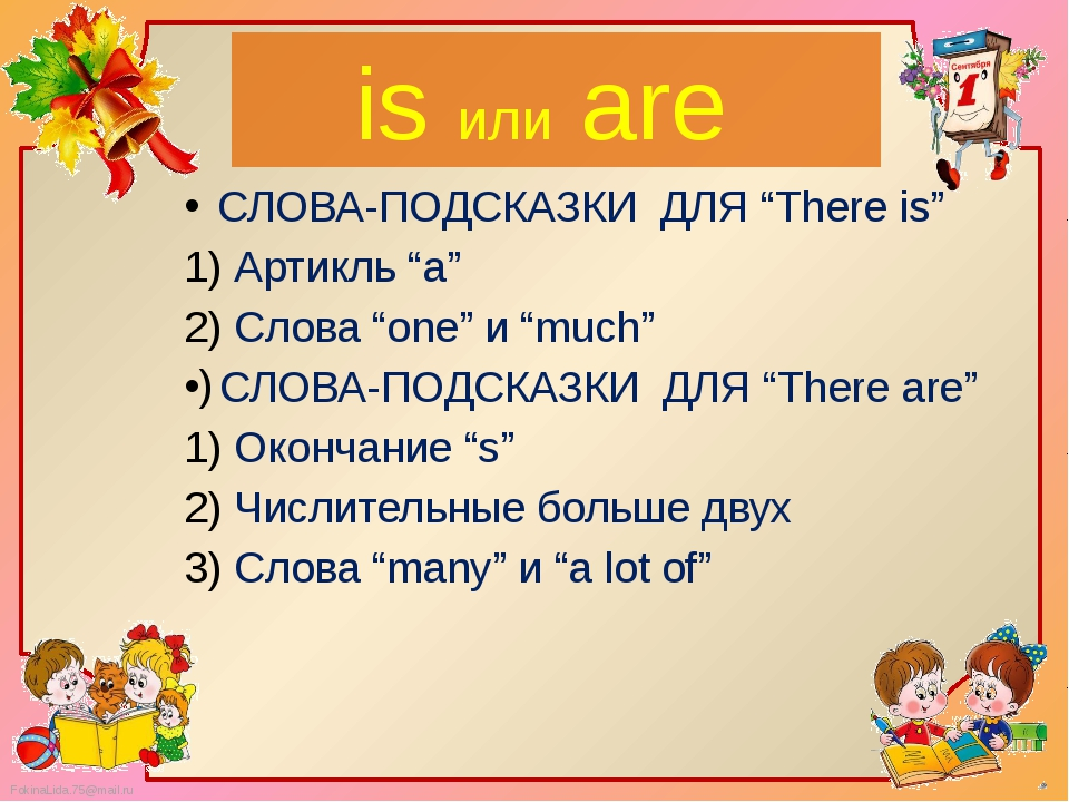 "is или are СЛОВА-ПОДСКАЗКИ ДЛЯ ""There is"" Артикль ""a"" Слова ""one"" и ""much"" СЛ..."