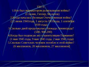 ТЕСТ: 1.Кто был инициатором развязывания войны? (Сталин, Гитлер, Молотов) 2.