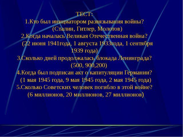 ТЕСТ: 1.Кто был инициатором развязывания войны? (Сталин, Гитлер, Молотов) 2....