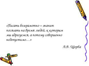 «Писать безграмотно – значит посягать на время людей, к которым мы адресуемс