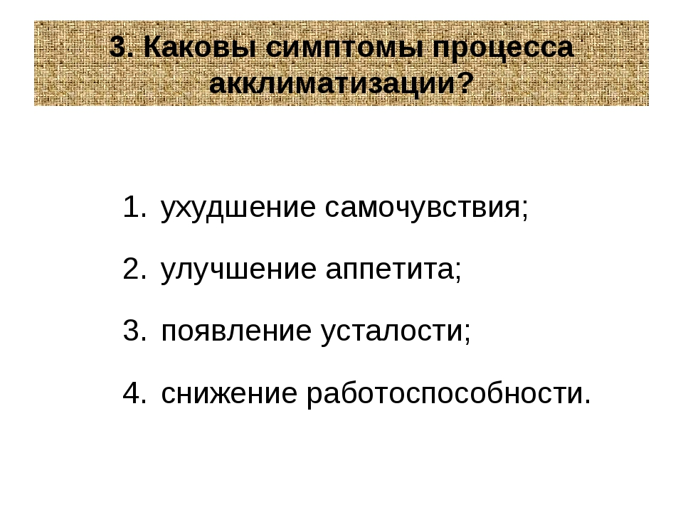 3. Каковы симптомы процесса акклиматизации? ухудшение самочувствия; улучшение...