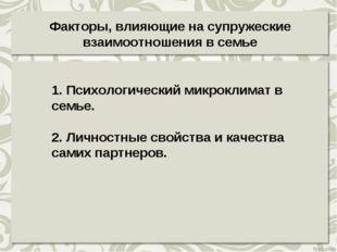 1. Психологический микроклимат в семье. 2. Личностные свойства и качества са