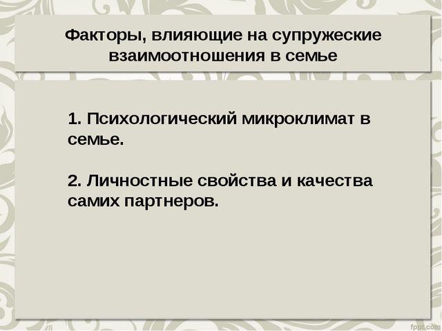 1. Психологический микроклимат в семье. 2. Личностные свойства и качества са...