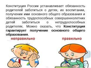 Конституция России устанавливает обязанность родителей заботиться о детях, и