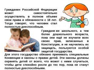 Гражданин Российской Федерации может самостоятельно осуществлять в полном объ