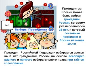 Президентом России может быть избран гражданин России, которому уже исполнило