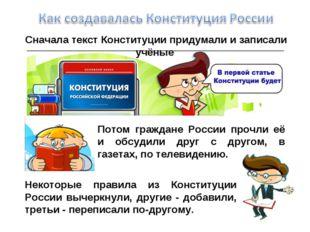 Потом граждане России прочли её и обсудили друг с другом, в газетах, по телев
