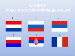1 2 3 4 5 6 НАЙДИТЕ ФЛАГ РОССИЙСКОЙ ФЕДЕРАЦИИ