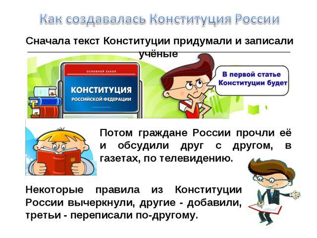 Потом граждане России прочли её и обсудили друг с другом, в газетах, по телев...