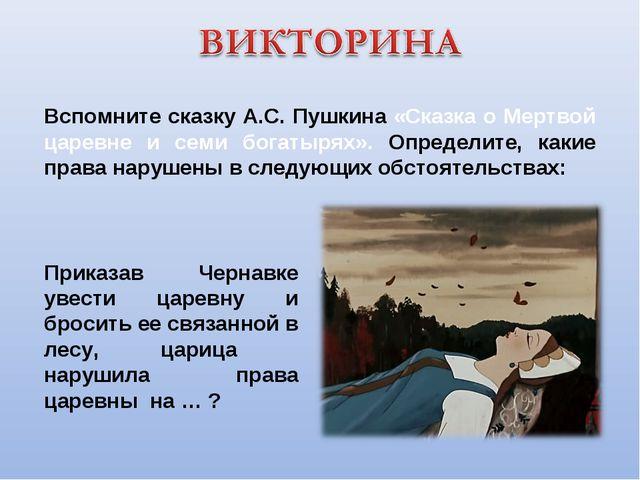 Вспомните сказку А.С. Пушкина «Сказка о Мертвой царевне и семи богатырях». Оп...