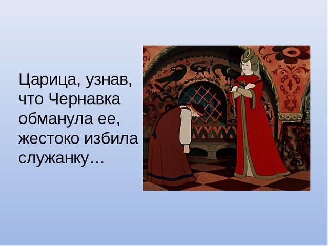 Царица, узнав, что Чернавка обманула ее, жестоко избила служанку…