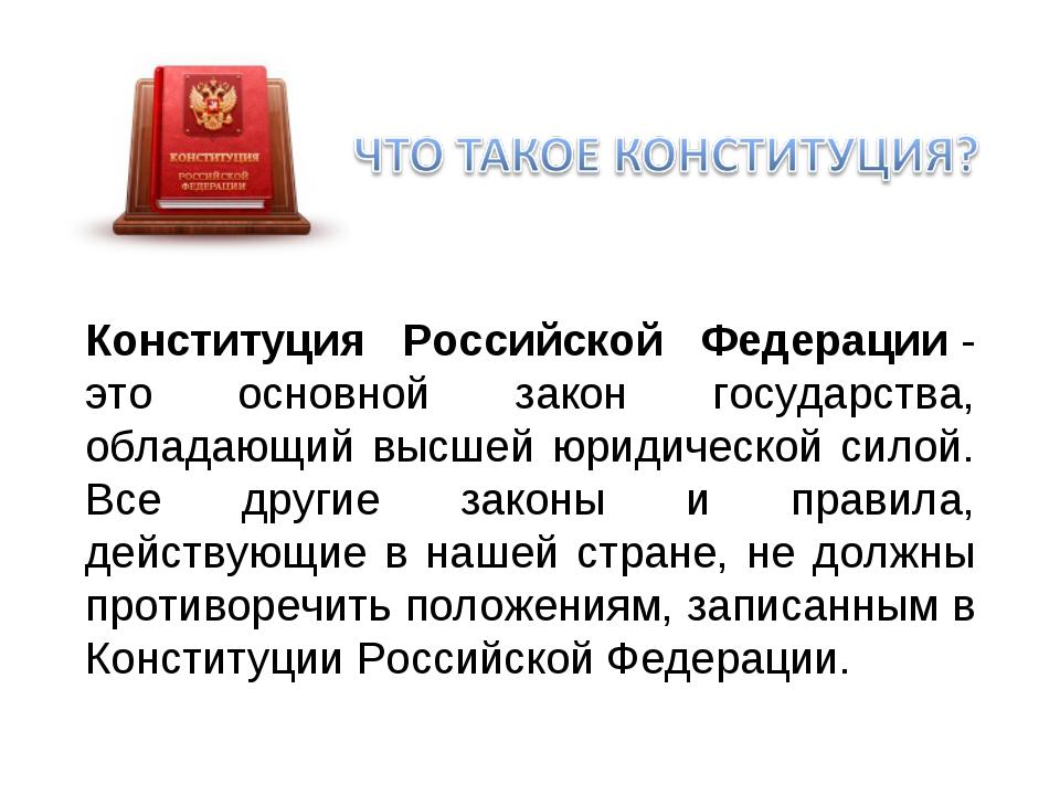 Конституция Российской Федерации- это основной закон государства, обладающий...