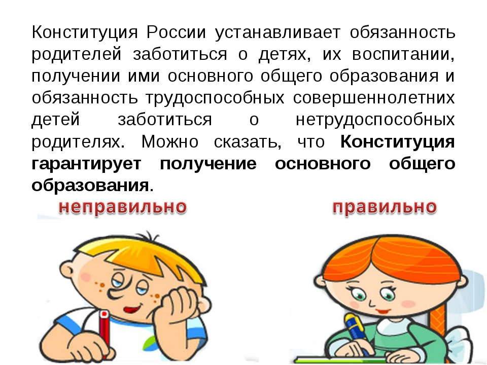 Конституция России устанавливает обязанность родителей заботиться о детях, и...
