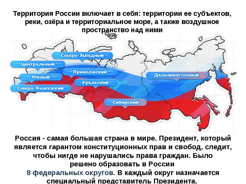Территория России включает в себя: территории ее субъектов, реки, озёра и тер...