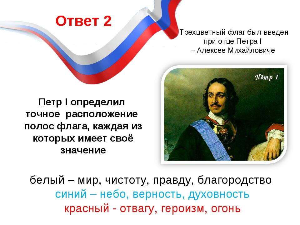 Трехцветный флаг был введен при отце Петра I – Алексее Михайловиче белый – ми...