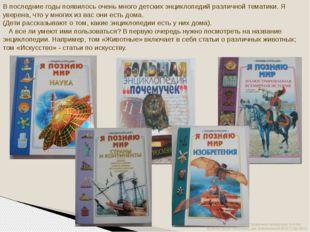 В последние годы появилось очень много детских энциклопедий различной тематик