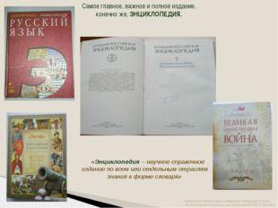 «Энциклопедия – научное справочное издание по всем или отдельным отраслям зн